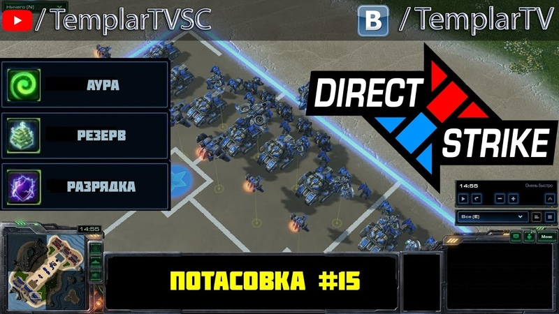 Direct Strike Мутация 15. Дехака Свонн Рейнор