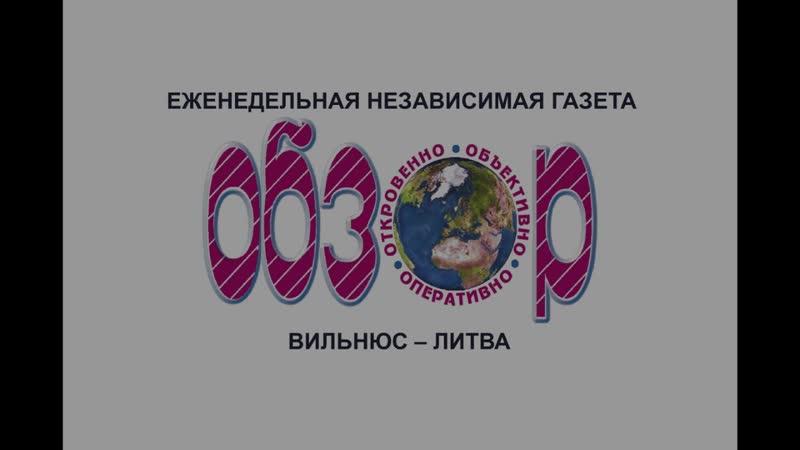 В госях у Обзора Литва Маргарита Левчук
