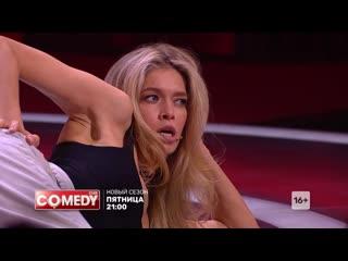 Comedy club | пятница 2100