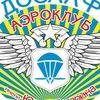Аэроклуб им.Ю.А. Гагарина ДОСААФ России