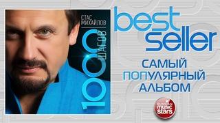 СТАС МИХАЙЛОВ — 1000 ШАГОВ 🎧 САМЫЙ ПОПУЛЯРНЫЙ АЛЬБОМ 🎧BEST SELLER ➭  2014 ГОДА