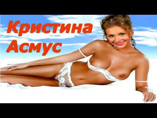 Голая Кристина Асмус Hd