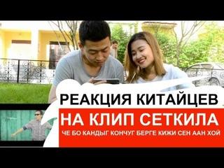 """Реакция китайцев на видеоклип Сеткила на песню """"Че бо кандыг кончуг берге кижи сен аан хой"""""""