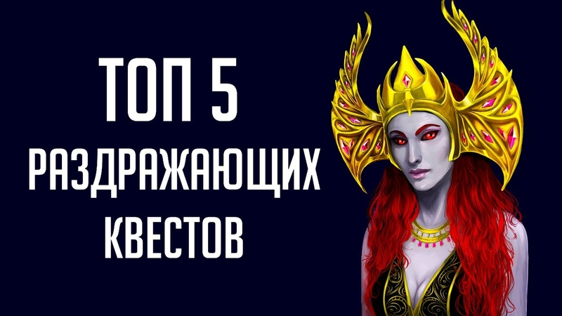 Skyrim ТОП 5 РАЗДРАЖАЮЩИХ КВЕСТОВ СКАЙРИМА!
