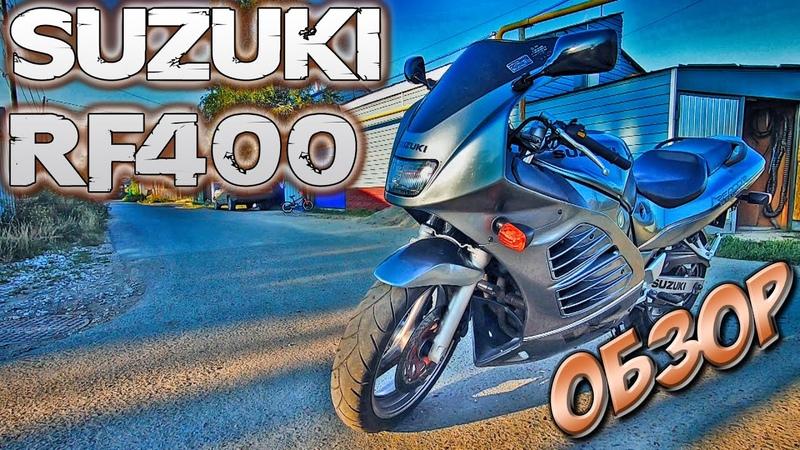 МОТОЦИКЛ для НОВИЧКА.Suzuki RF400.Обзор.Мое мнения о Спорт-Туристе.