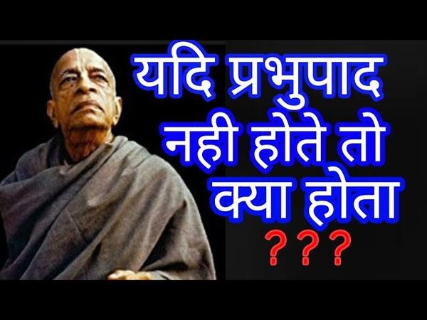 Yadi Prabhupada Naa Hote To Kya Hota - A Tribute - Gurudev Dissapearance Day (Hindi Bhajan) Madhavas