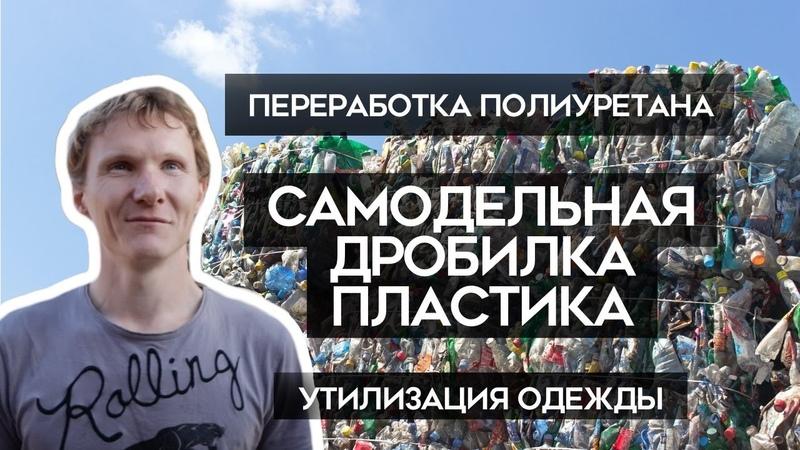 Самодельная ДРОБИЛКА пластика переработка ПОЛИУРЕТАНа и одежды