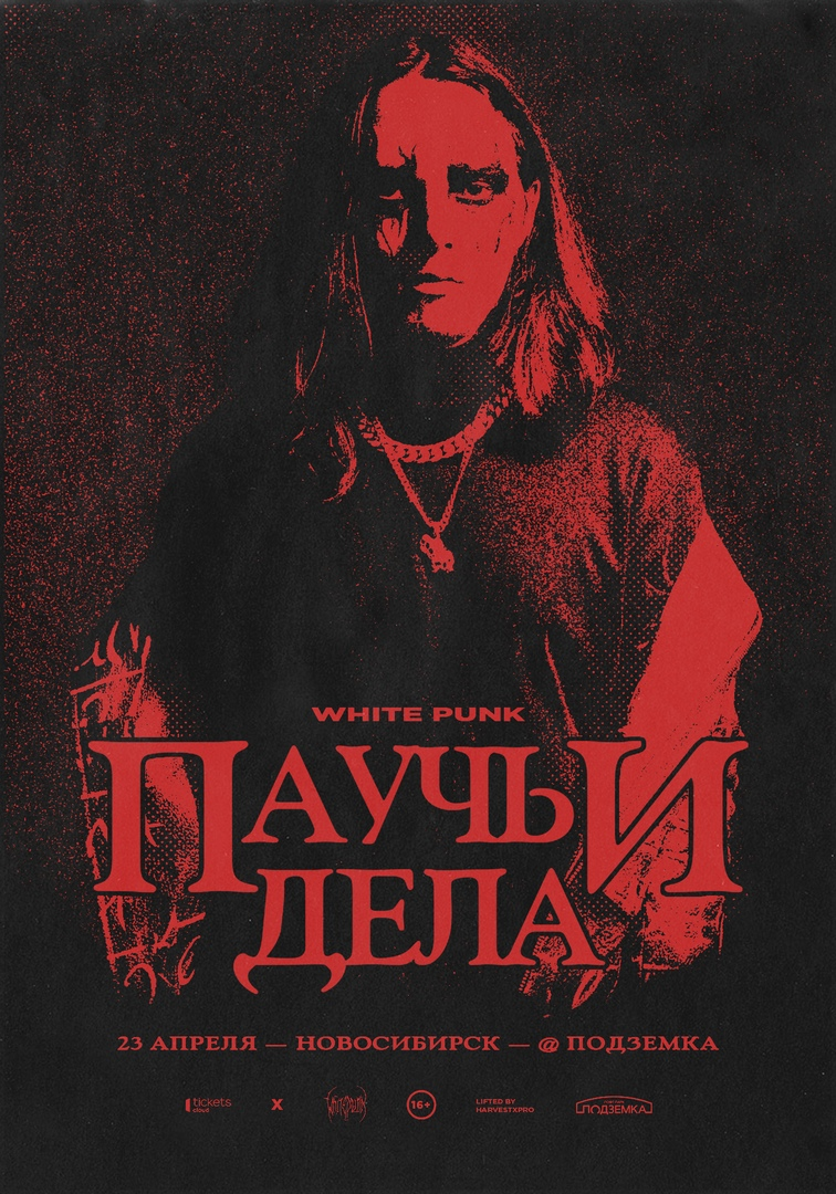 Афиша Новосибирск White Punk // 23 АПРЕЛЯ, НОВОСИБИРСК