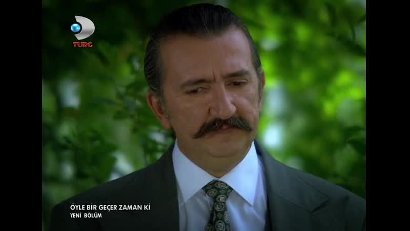 Бесценное время Oyle Bir Gecer Zaman ki