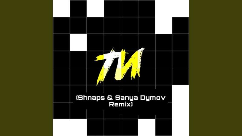Ти Shnaps Sanya Dymov Remix