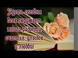 Вторник! Пусть сегодня будет лучше чем вчера! Автор: Зоя Беликова