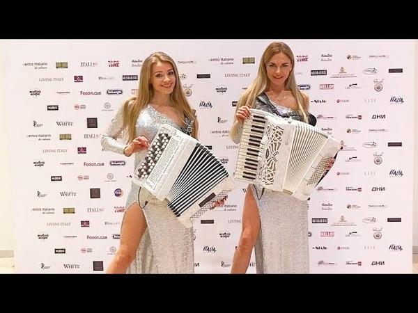 Н Римский Корсаков Полет Шмеля Дуэт Ларго Самые красивые аккордеонистки России