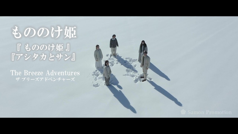 「もののけ姫」「アシタカとサン」ザ ブリーズ アドベンチャーズ 「Princess Mononoke」「Ashitaka and San」 Song by The Breeze Adventures