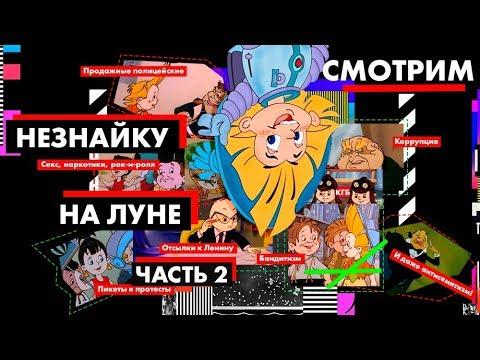Незнайка на Луне Российской Федерации Полный разбор всех отсылок часть 2