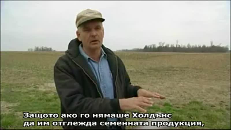 Давид срещу Монсанто – David versus Monsanto (2009) HD - BG subs [my_touch]