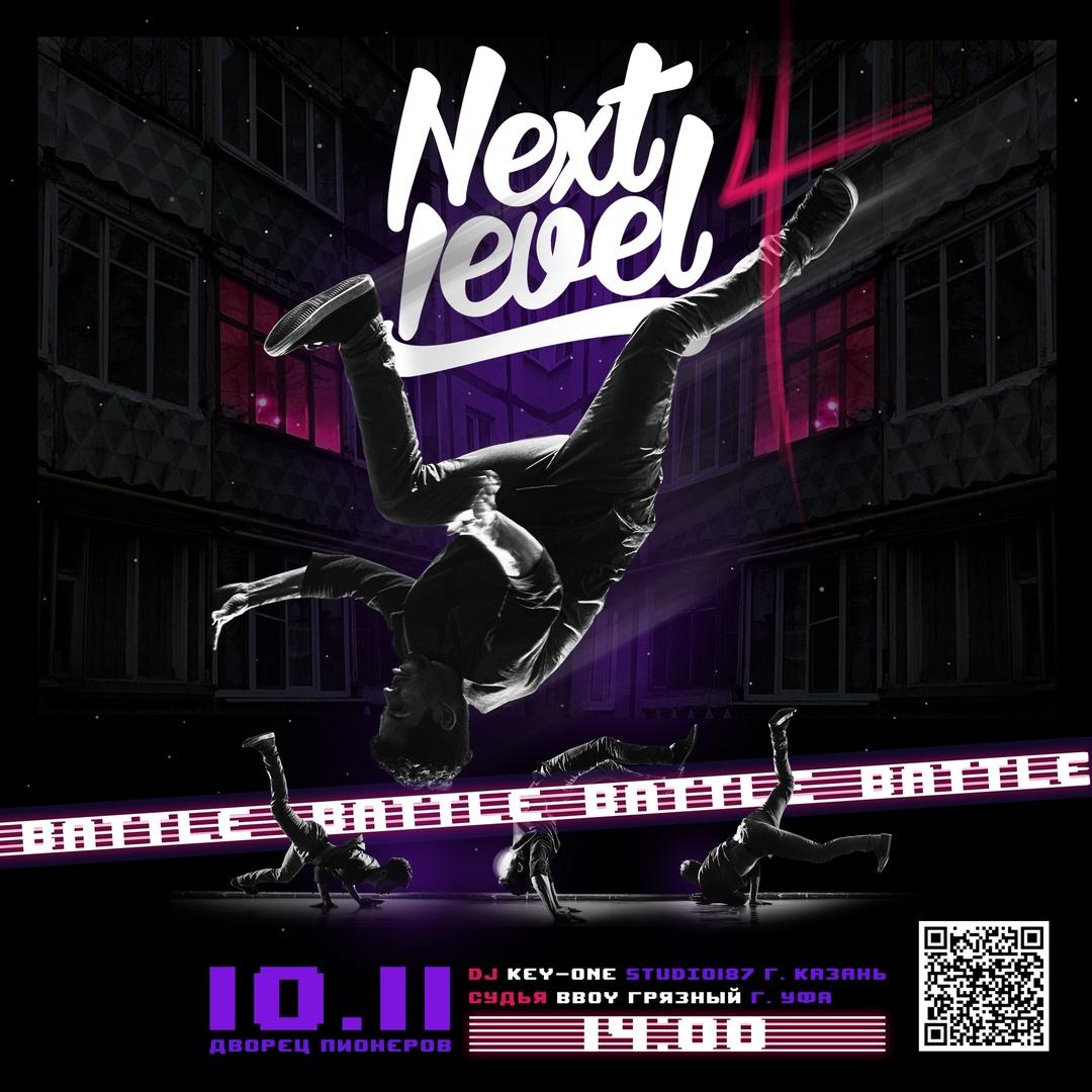 Афиша Ульяновск Next Level Battle 4 г.Ульяновск(отбор на РНГ)