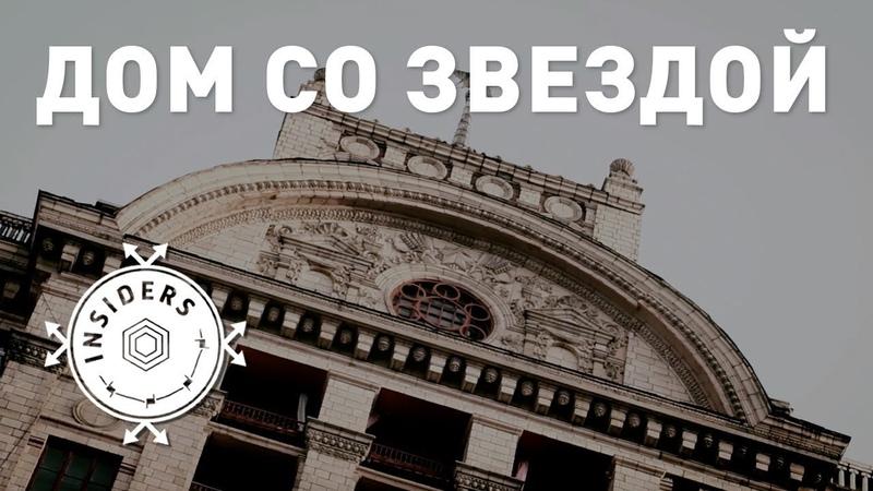 Дом со звездой Киевская сталинская высотка Insiders Project English subtitles