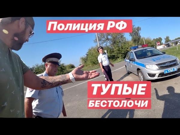 Полиция РФ Тупые бестолочи на кормушке