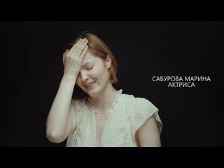 АКТРИСА - МАРИНА САБУРОВА о первом поцелуе, секрете в 7 классе , и длинных ушах