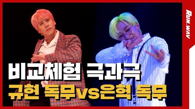 서로 놀리는 재미로 사는(?) 슈퍼주니어(Super Junior) 멤버들의 Mr. Simple SUPER Clap 독무 쟁탈전!!