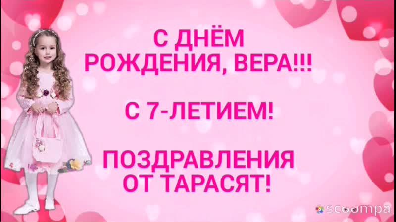 С Днём Рождения, Верочка! (Вере 7 лет! Поздравления от Тарасят, 23.11.2019)