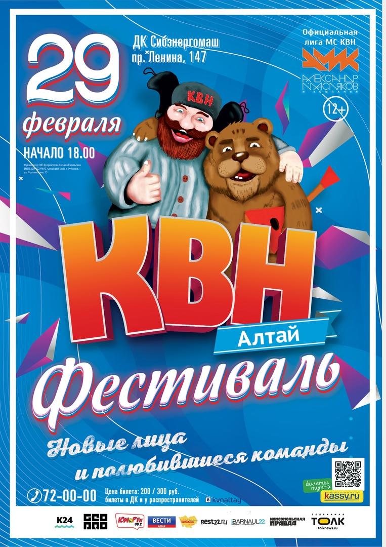 Афиша Барнаул Фестиваль КВНАЛТАЙ 2020 - Старт сезона!