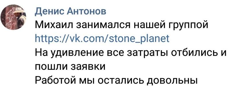 Кейс: В строительную компанию 747 подписчиков, 126 заявок и 9 клиентов средним чеком 70 тыс руб из Вконтакте?, изображение №17