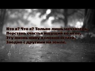 Сергей Есенин - Кто я Что я Только лишь мечтатель...