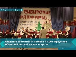 Всероссийский фестиваль духовой музыки пройдёт в иркутске с 11 по 13 ноября
