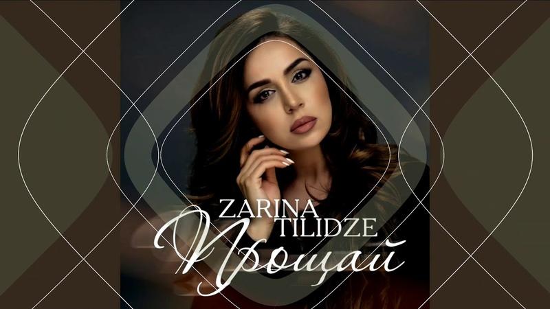 Зарина Тилидзе Прощай 2020 текст песни