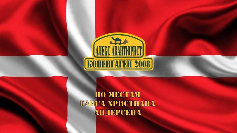 Копенгаген 🇩🇰 Сказка Мир Андерсена 💯Алекс Авантюрист