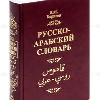 Арабско-Русский--Русско-Арабский Арабско-Русский-Словарь