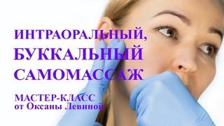Favorite Facial - Buccal Massage