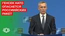 Беларусь партнер НАТО Генсек НАТО Столтенберг обратился к России Мюнхенская конференция 2020