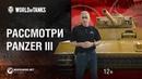 Загляни в танк Panzer III В командирской рубке