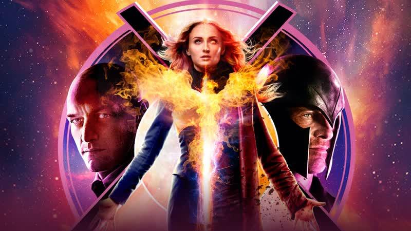 Люди Икс - Темный Феникс - Dark Phoenix