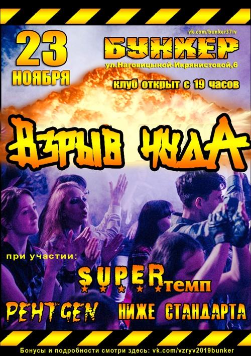 Афиша Тула ВЗРЫВ ЧУДА / 23.11.19 / Иваново