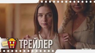 КОНЕЦ ***ГО МИРА (Сезон 2) — Русский трейлер | 2017 | Новые трейлеры
