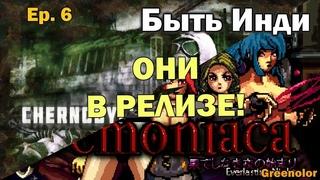 Быть Инди - Они в Релизе! Chernobyl, Demoniaca