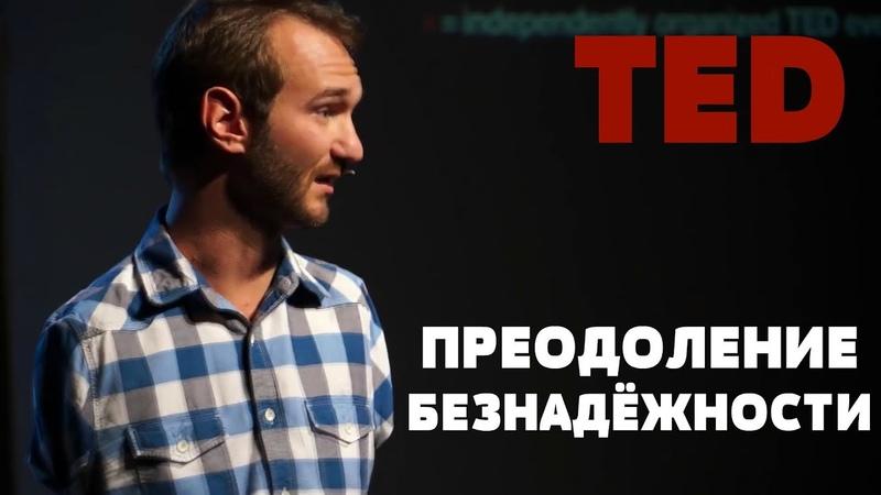 TED | ПРЕОДОЛЕНИЕ БЕЗНАДЁЖНОСТИ