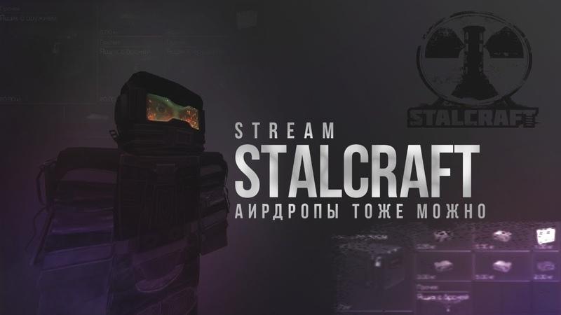 STALCRAFT STREAM | Аир-дропы тоже можно