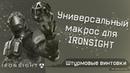 Универсальный макрос на штурмовые винтовки для Айронсайд No Recoil for IRONSIGHT 1 3