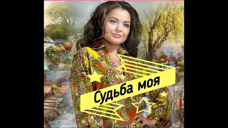 ❢ ❦Тарас Карпов и Оксана Иванова Судьба моя ❢ ❦🎀🍓 GOLDEN HIT 🎀🍓ZH OKSANA ZH IGOR KLENOWY ❢ ❦