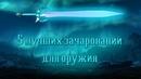 Skyrim Топ 5 Зачарований на оружие