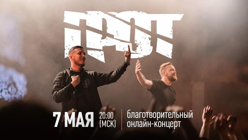 ГРОТ благотворительный ONLINE концерт Real Rap