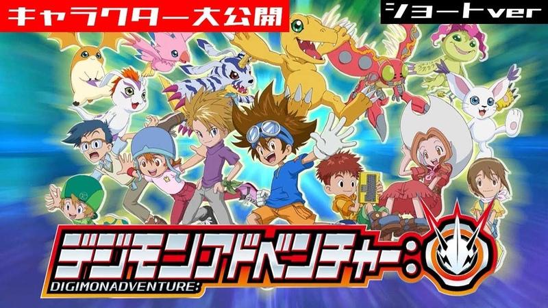 ようこそ!「デジモンアドベンチャー:」特別編入門!キャラクター大公開ショートverDigimon Adventure Special Clip~ Character Introductions