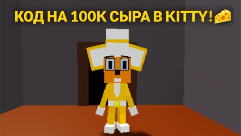 ТОПОВЫЙ КОД НА 100K СЫРА 🧀 KITTY ROBLOX