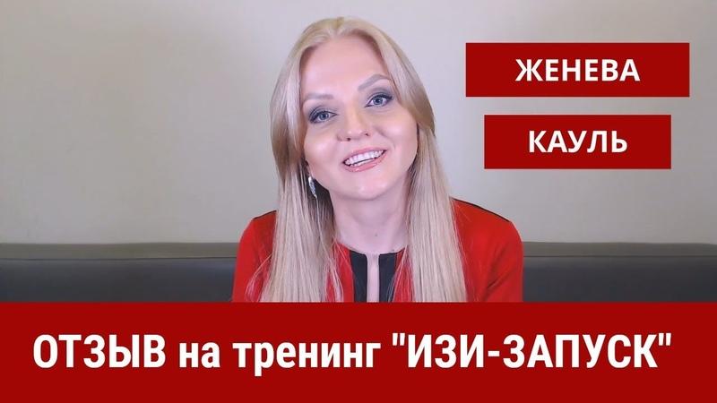 Женева Кауль - Отзыв на тренинг Изи-запуск для Яра и Саши