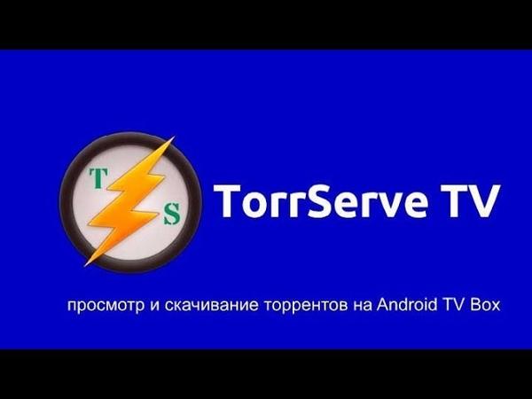 TorrServe TV - смотрим торрент файлы не скачивая их