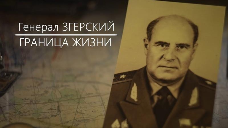 Генерал ЗГЕРСКИЙ ГРАНИЦА ЖИЗНИ 2018 г